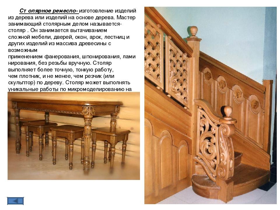 Столярное ремесло- изготовление изделий из дерева или изделий на основе дерев...