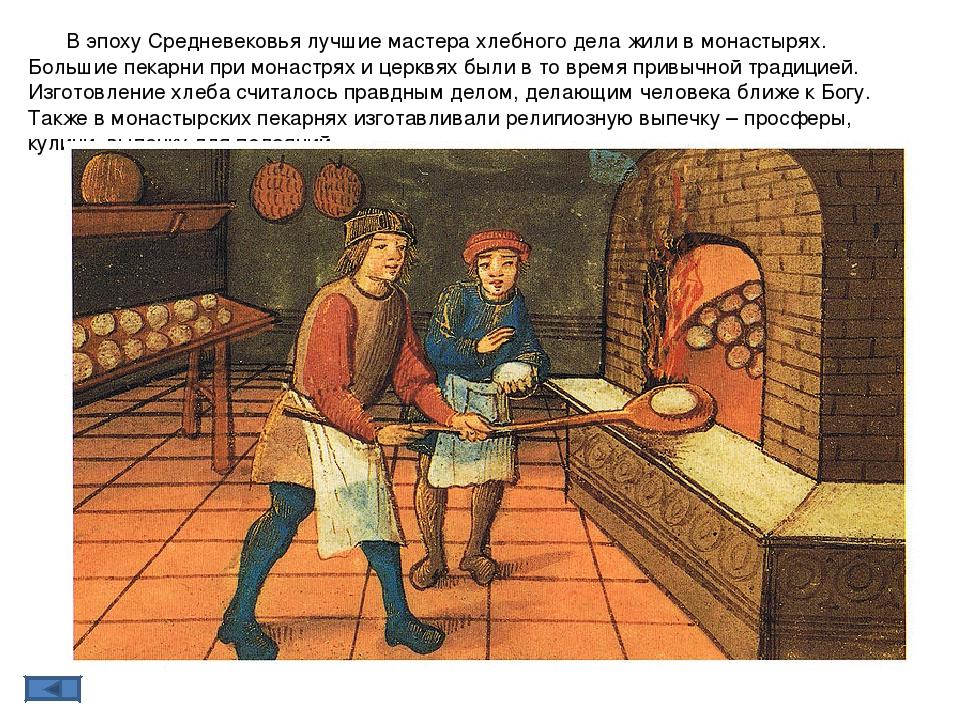 В эпоху Средневековья лучшие мастера хлебного дела жили в монастырях. Большие...