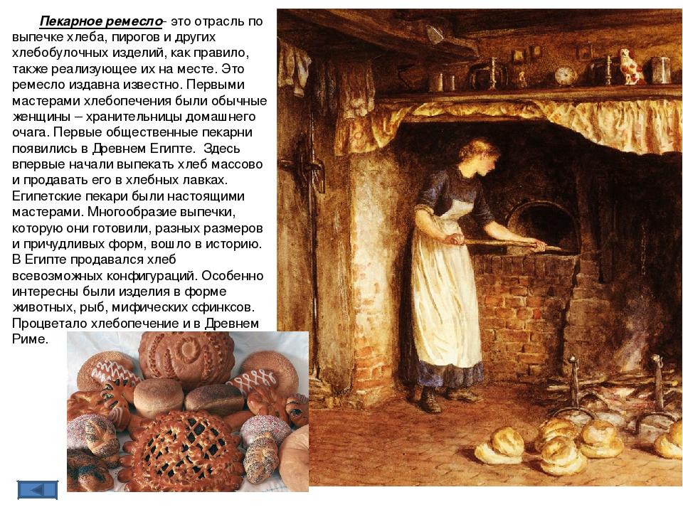 Пекарное ремесло- это отрасль по выпечке хлеба, пирогов и других хлебобулочны...