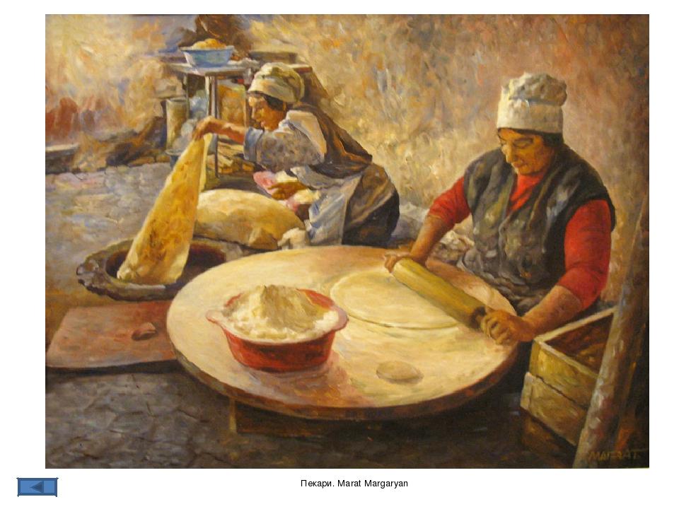 Пекари. Marat Margaryan