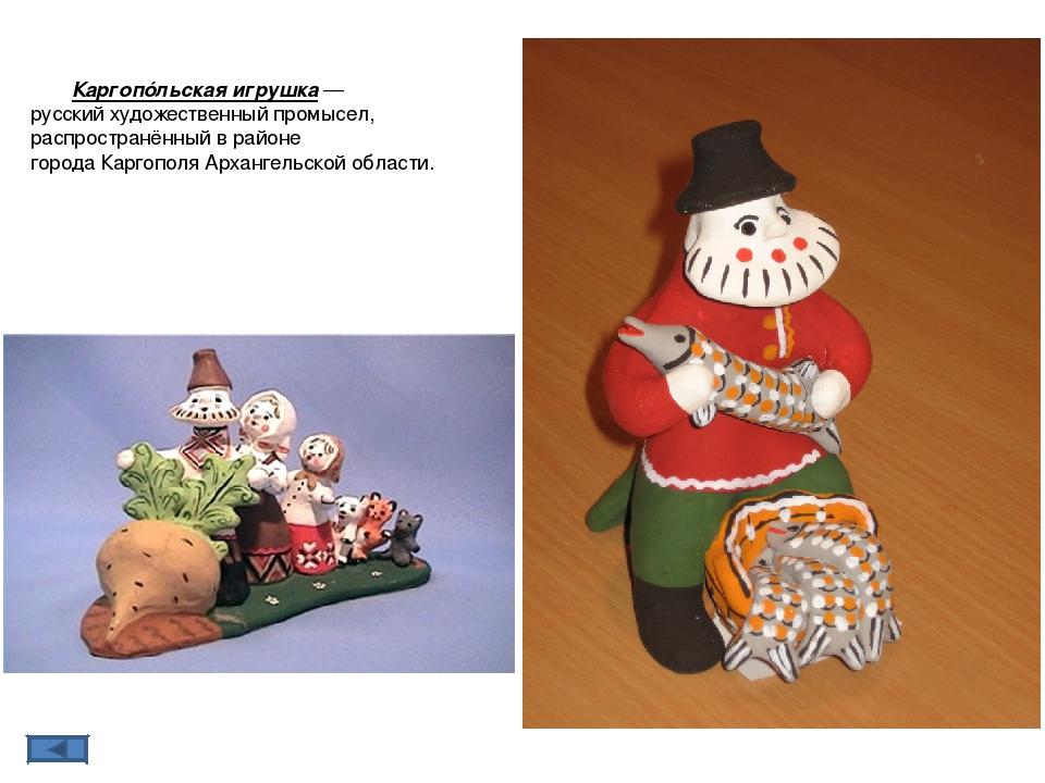 Каргопóльская игру́шка— русскийхудожественный промысел, распространённый в...