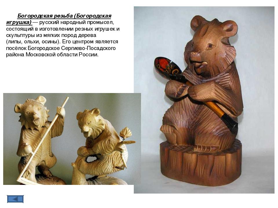 Богородская резьба (Богородская игрушка)— русский народный промысел, состоящ...
