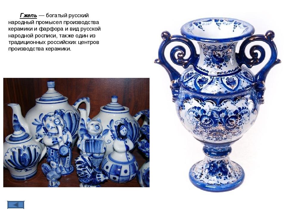Гжель— богатый русский народный промысел производства керамики и фарфора и в...