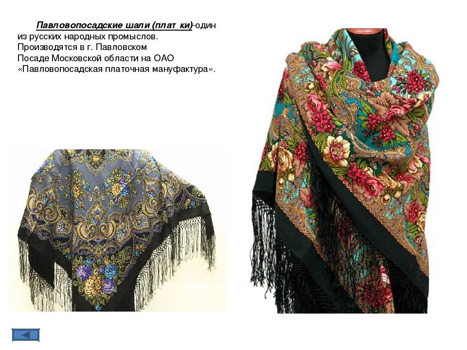 Павловопосадские шали (платки)-один изрусских народных промыслов. Производят...