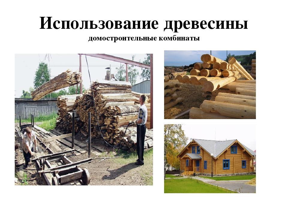 Использование древесины домостроительные комбинаты