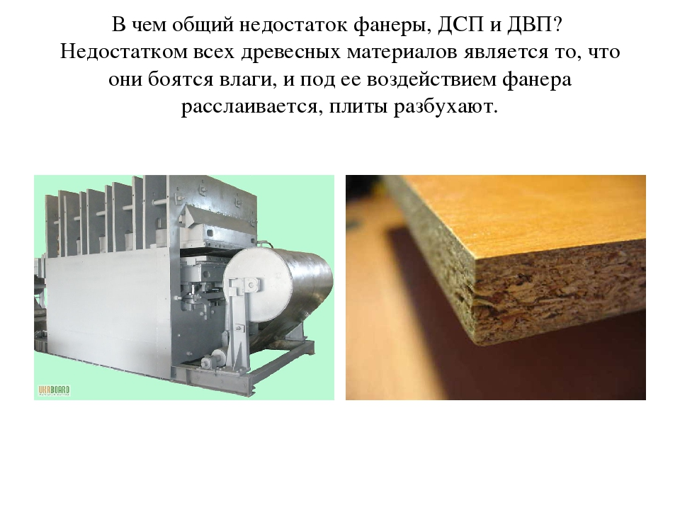 В чем общий недостаток фанеры, ДСП и ДВП? Недостатком всех древесных материал...