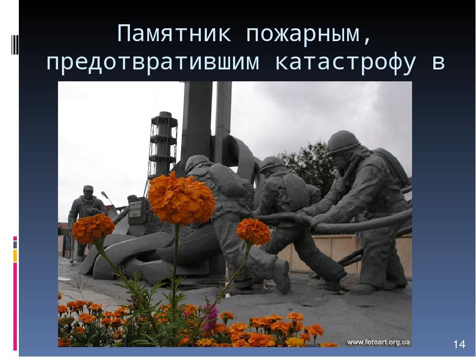 Памятник пожарным, предотвратившим катастрофу в Чернобыле.