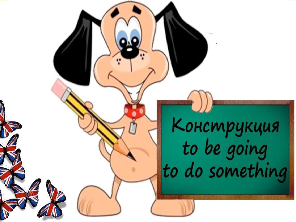To be going to do something …- собираться сделать что-то…