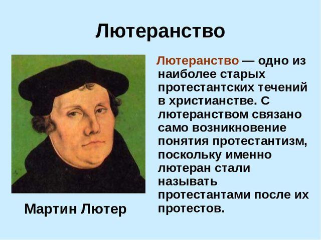 Член протестантской секты в англии и сша