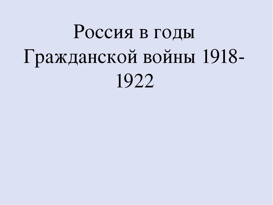 Россия в годы Гражданской войны 1918-1922