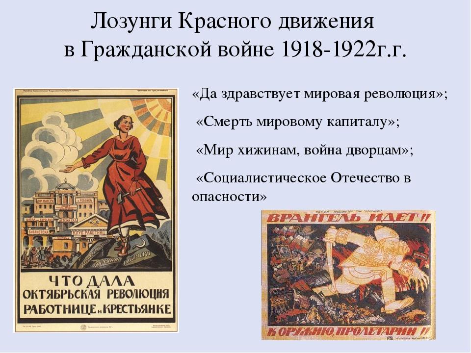 Лозунги Красного движения в Гражданской войне 1918-1922г.г. «Да здравствует м...