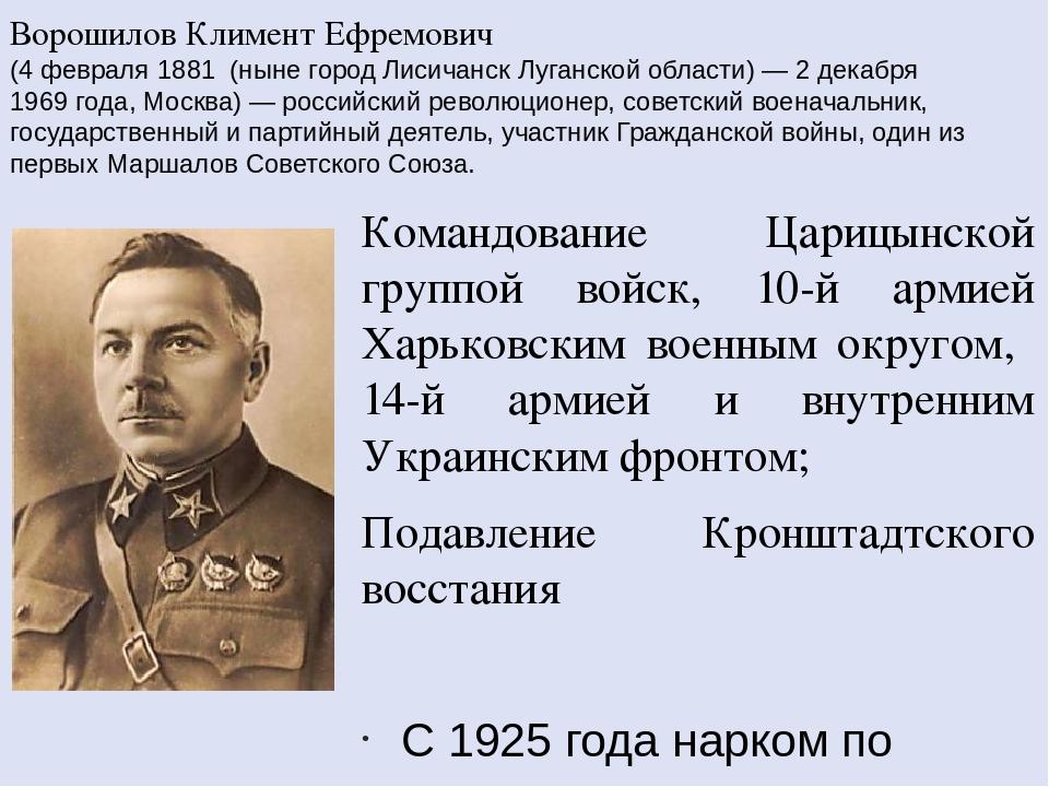 Ворошилов Климент Ефремович (4февраля 1881 (ныне городЛисичанскЛуганской...