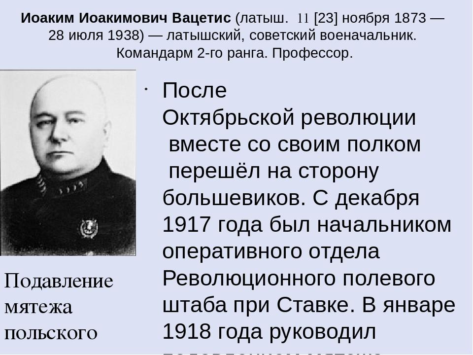 Иоаким Иоакимович Вацетис(латыш.11[23]ноября1873— 28 июля1938)— лат...