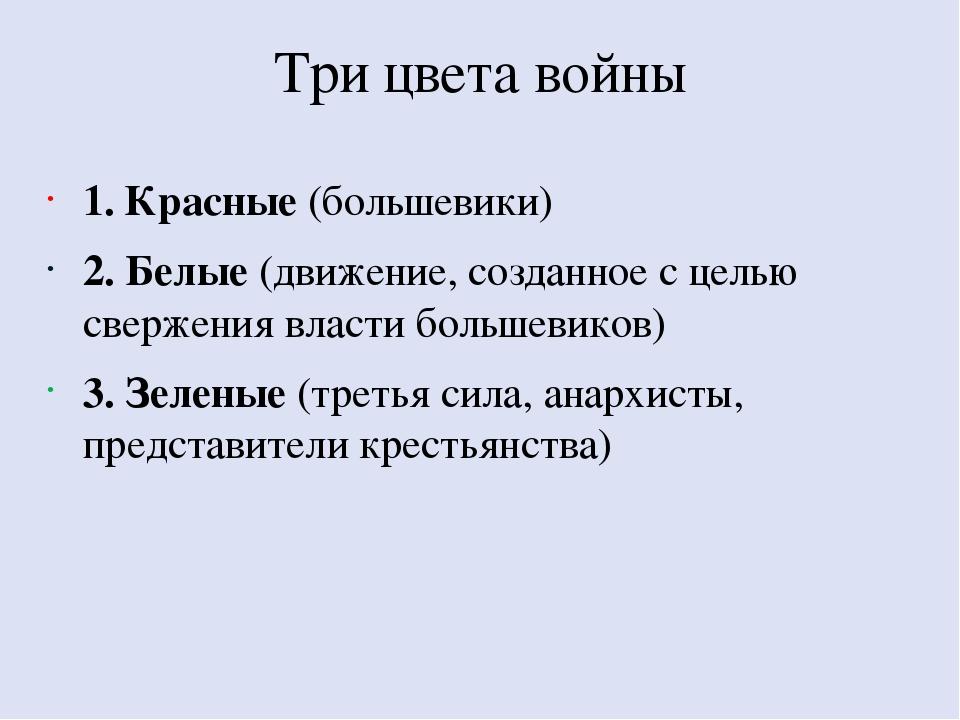 Три цвета войны 1. Красные (большевики) 2. Белые (движение, созданное с целью...