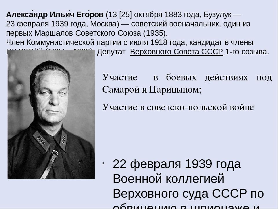Алекса́ндр Ильи́ч Его́ров(13 [25] октября1883 года,Бузулук—23 февраля19...