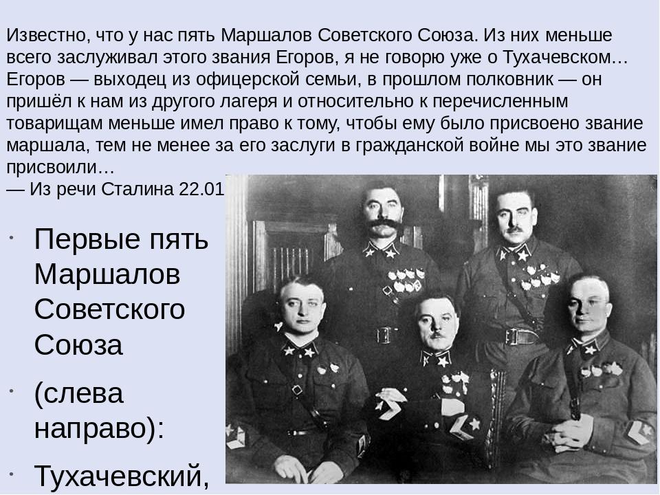 Известно, что у нас пять Маршалов Советского Союза. Из них меньше всего заслу...