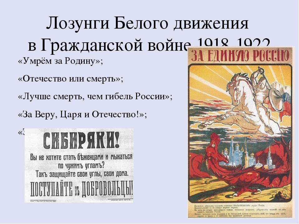 Лозунги Белого движения в Гражданской войне 1918-1922 «Умрём за Родину»; «Оте...