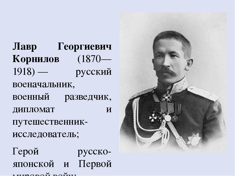 Лавр Георгиевич Корнилов (1870—1918)— русский военачальник, военный разведчи...