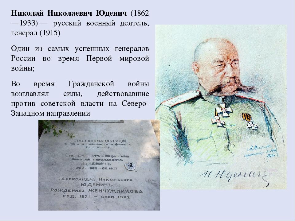 Николай Николаевич Юденич (1862—1933)— русский военный деятель, генерал (191...
