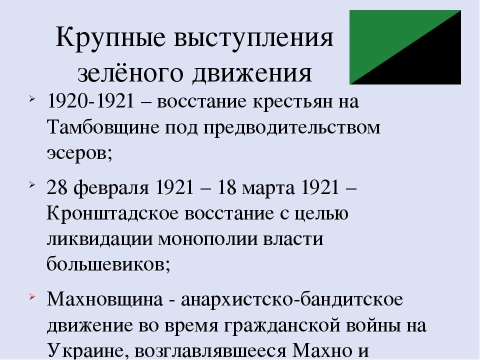 Крупные выступления зелёного движения 1920-1921 – восстание крестьян на Тамбо...