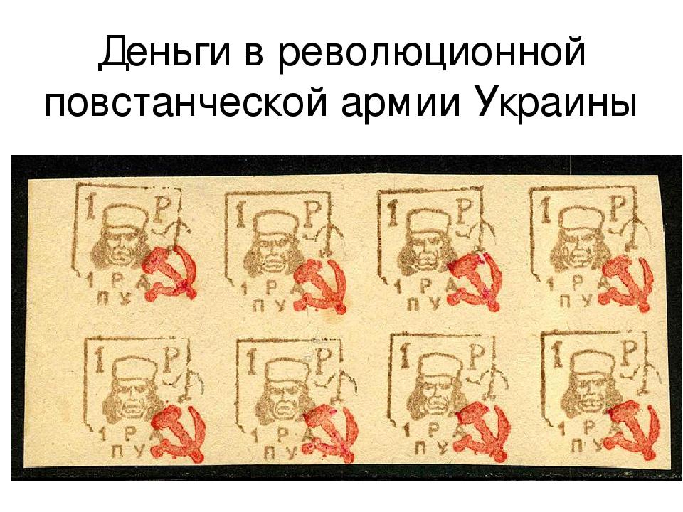 Деньги в революционной повстанческой армии Украины