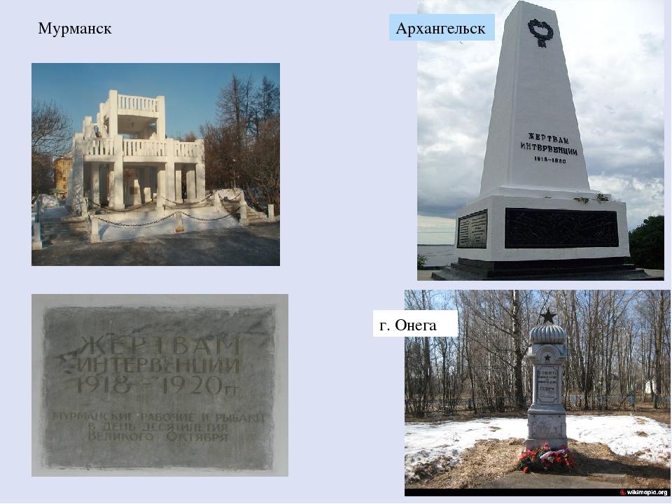 Мурманск Архангельск г. Онега