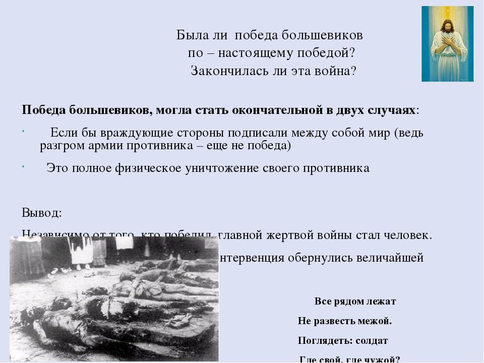 Была ли победа большевиков по – настоящему победой? Закончилась ли эта война...