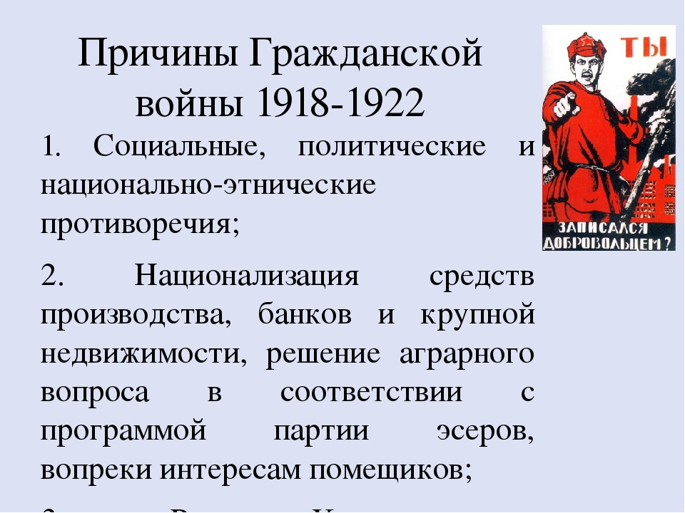 Причины Гражданской войны 1918-1922 1. Социальные, политические и национально...