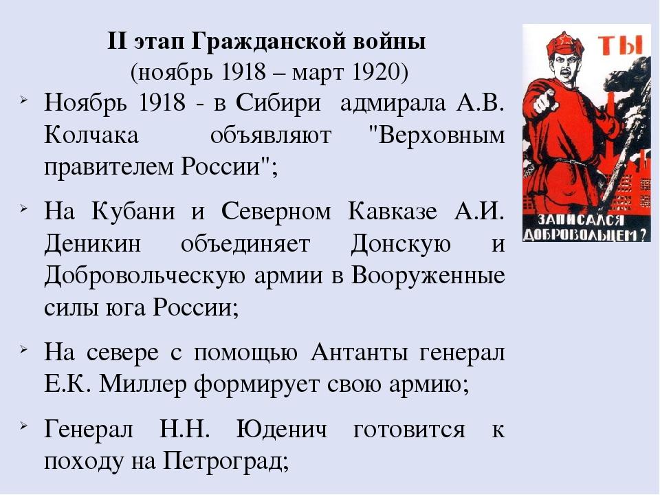 II этап Гражданской войны (ноябрь 1918 – март 1920) Ноябрь 1918 - в Сибири ад...