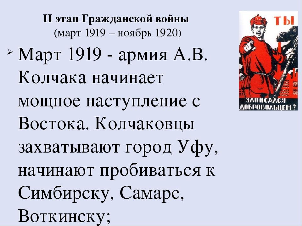 II этап Гражданской войны (март 1919 – ноябрь 1920) Март 1919 - армия А.В. Ко...