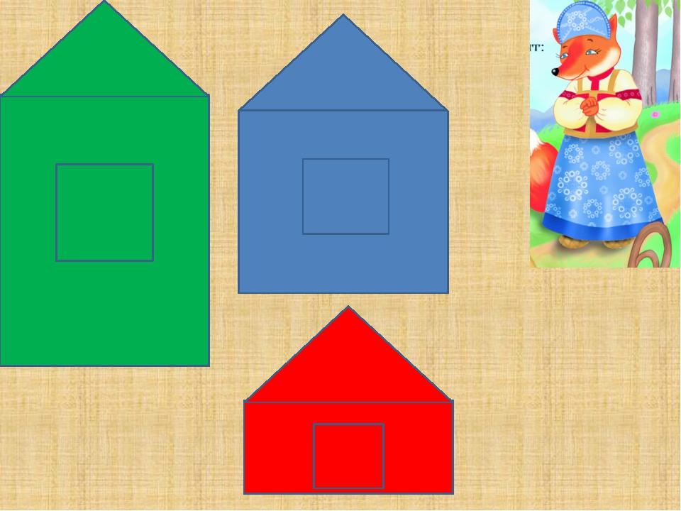 Картинки с изображением предметов разной высоты избежать