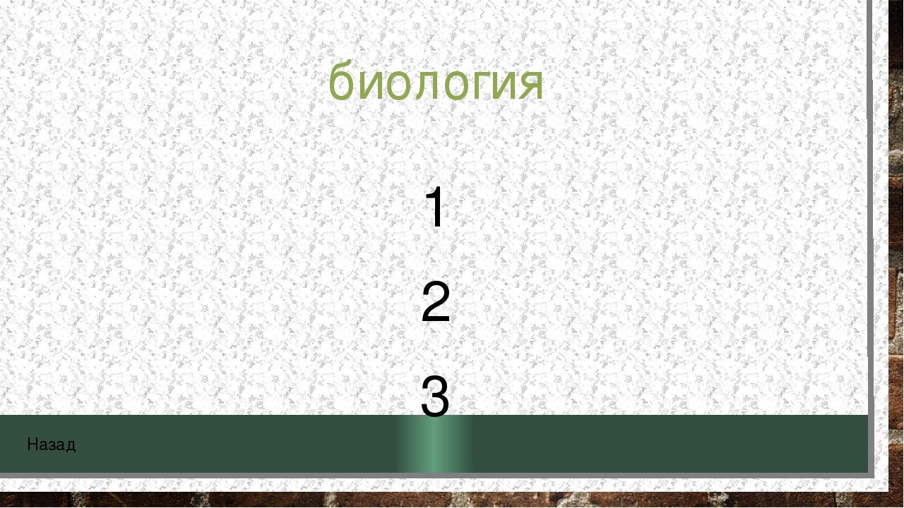 Русский язык 1 2 3 Назад