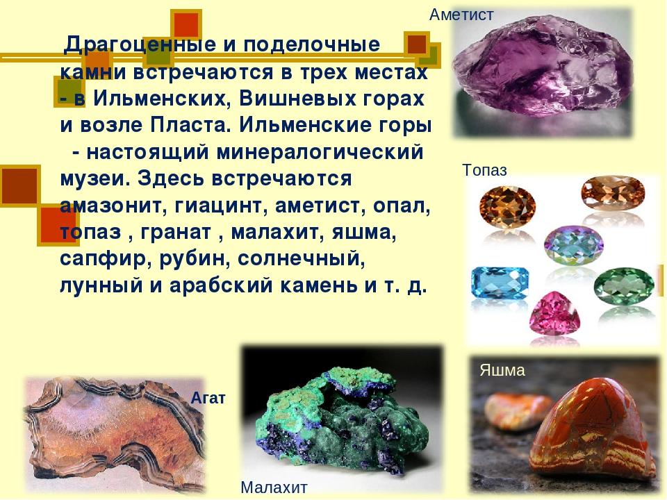 изображения для фото полезные ископаемые челябинской области почему создать