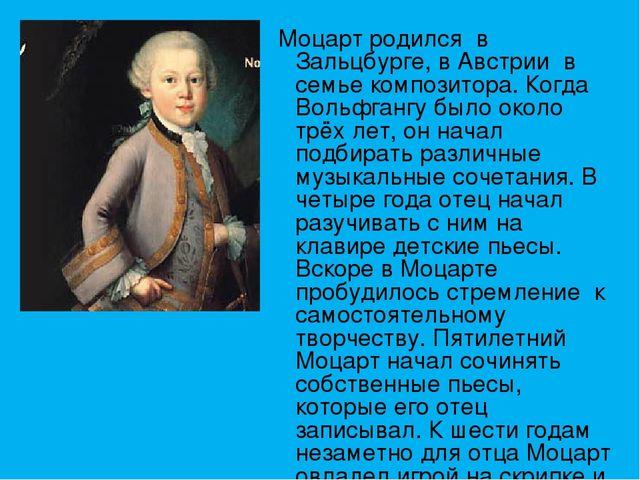 все о моцарте картинки когда он родился песчинками