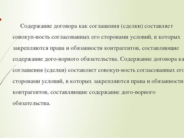 Презентация по курсовой на тему: Договор купли-продажи