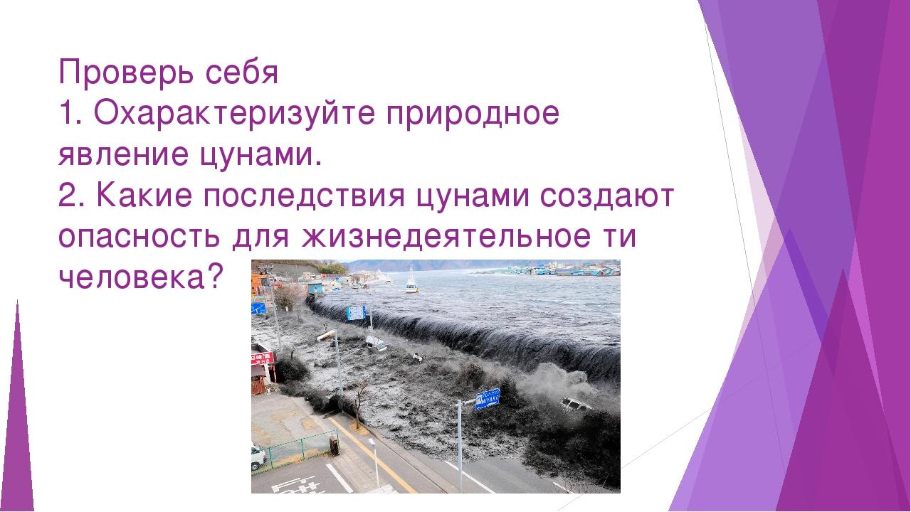 кл по по шпаргалка цунами 7 обж