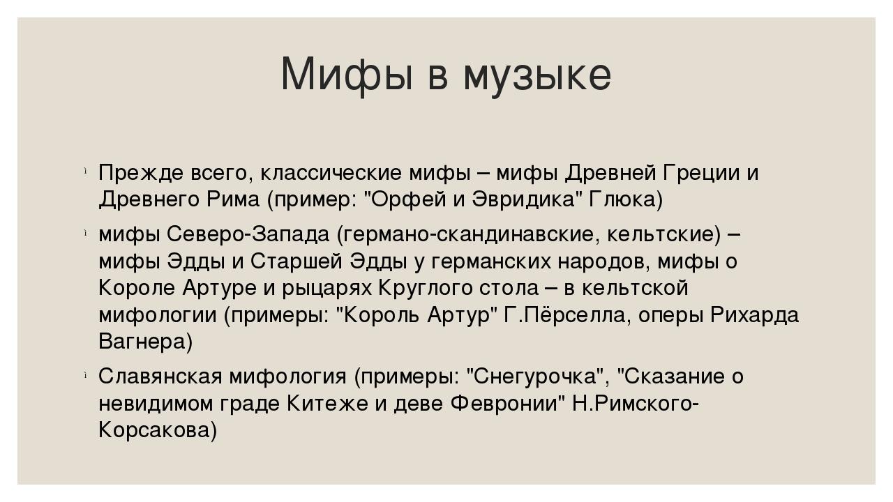 Мир сказочной мифологии в музыке доклад 6812