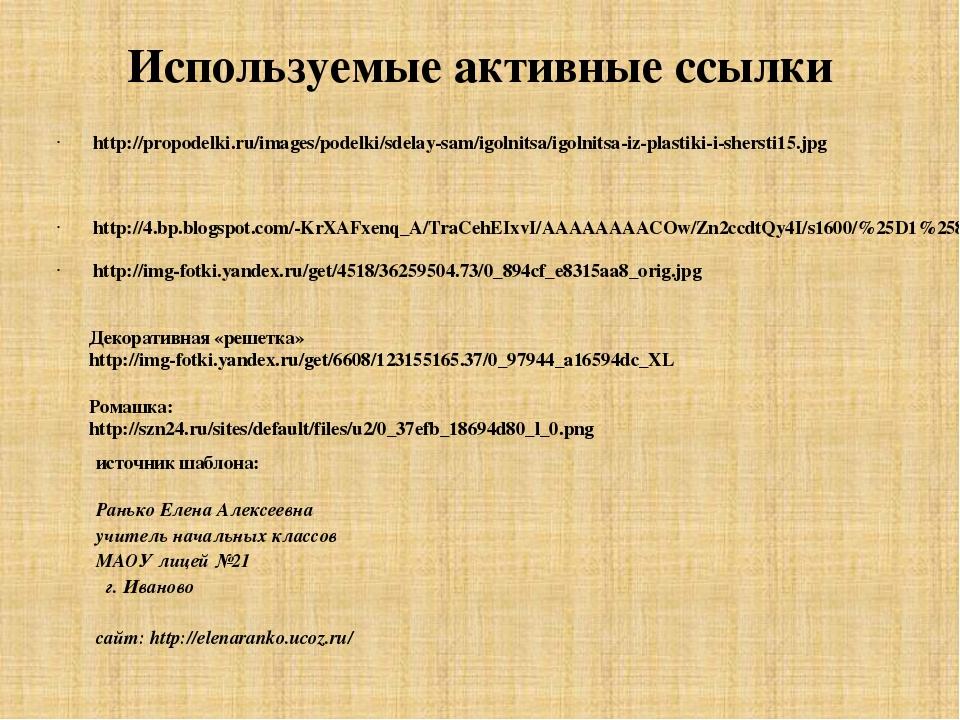 Используемые активные ссылки http://propodelki.ru/images/podelki/sdelay-sam/i...