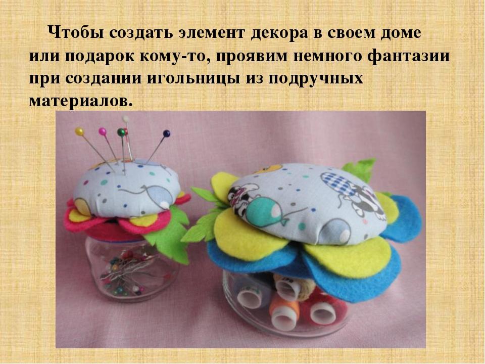 Чтобы создать элемент декора в своем доме или подарок кому-то, проявим немно...