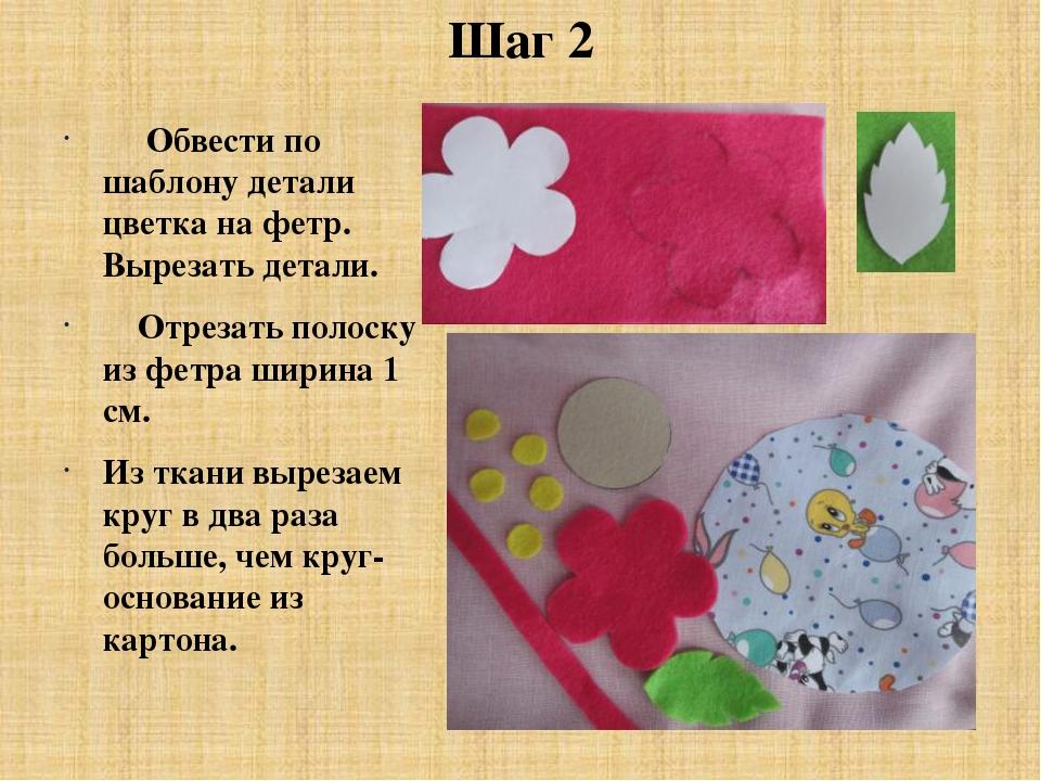 Шаг 2 Обвести по шаблону детали цветка на фетр. Вырезать детали. Отрезать пол...