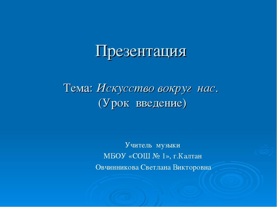 tekstu-iskusstvo-vokrug-nas-prezentatsiya