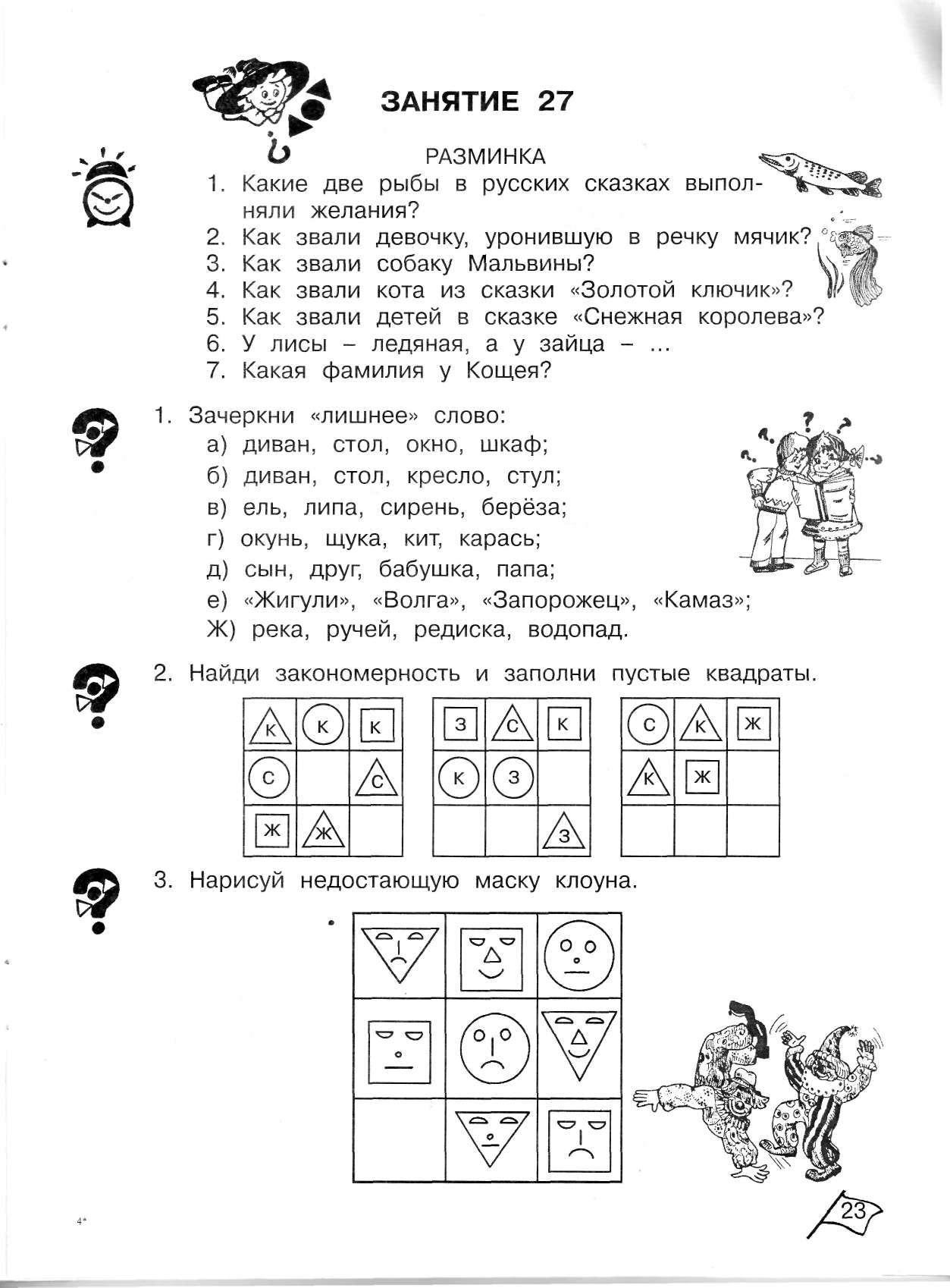 Конкурс логические мышления 2 уровень 4 6 классы ответы