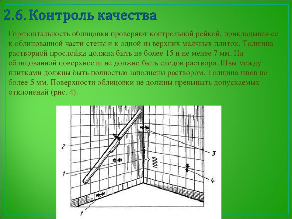 Облицовка поверхности на цементном растворе заказать бетон в обнинске