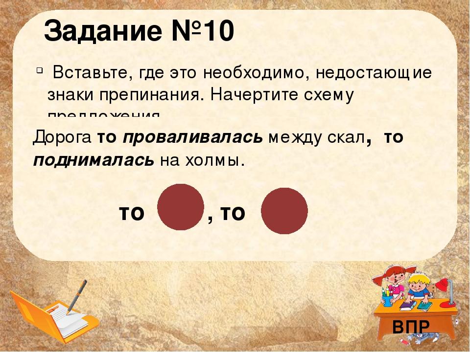 Задание №10 Вставьте, где это необходимо, недостающие знаки препинания. Начер...