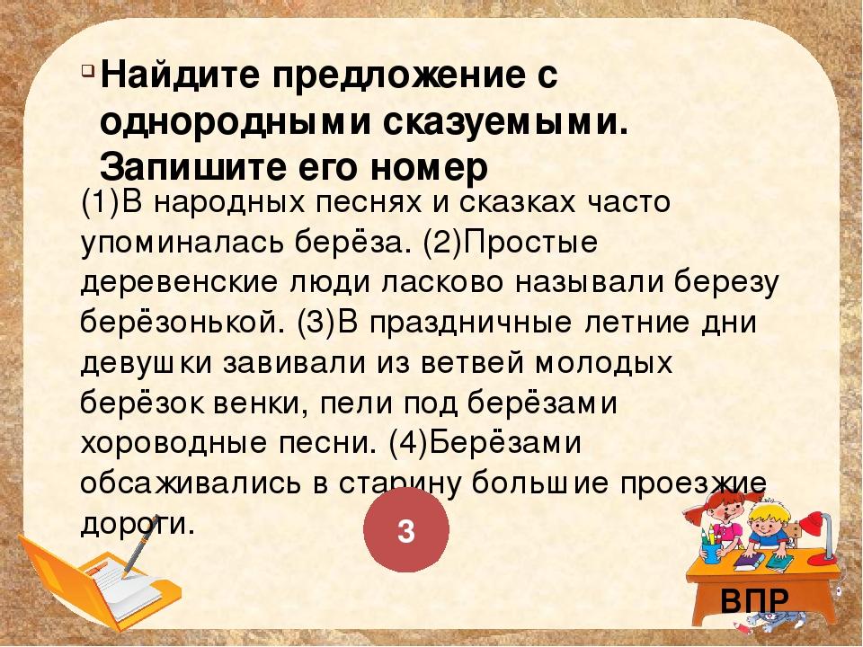 (1)В народных песнях и сказках часто упоминалась берёза. (2)Простые деревенск...