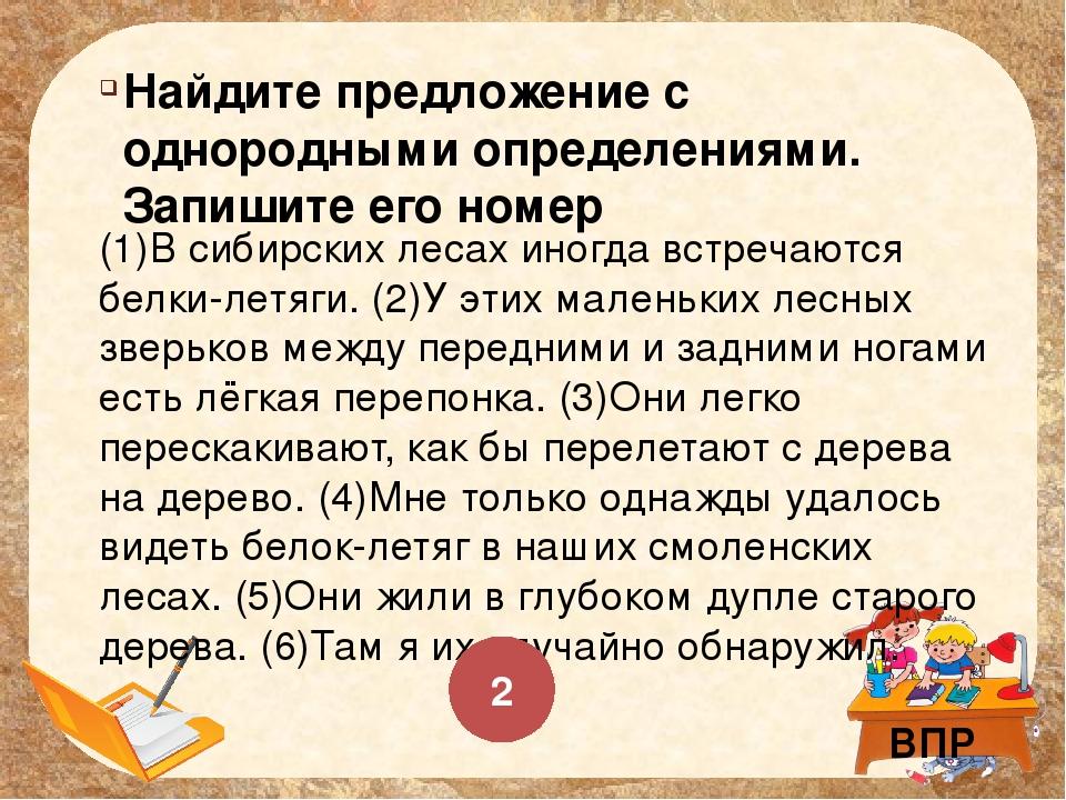 (1)В сибирских лесах иногда встречаются белки-летяги. (2)У этих маленьких лес...