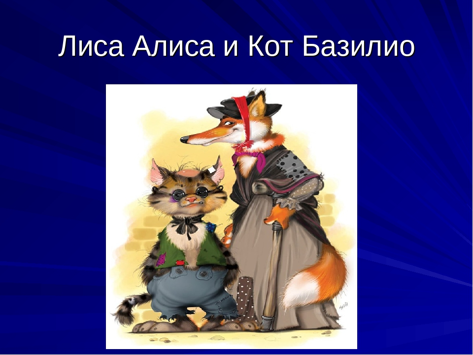 Картинки алиса и кот базилио