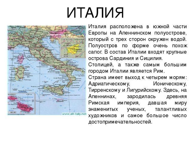 Все про италию доклад 9488