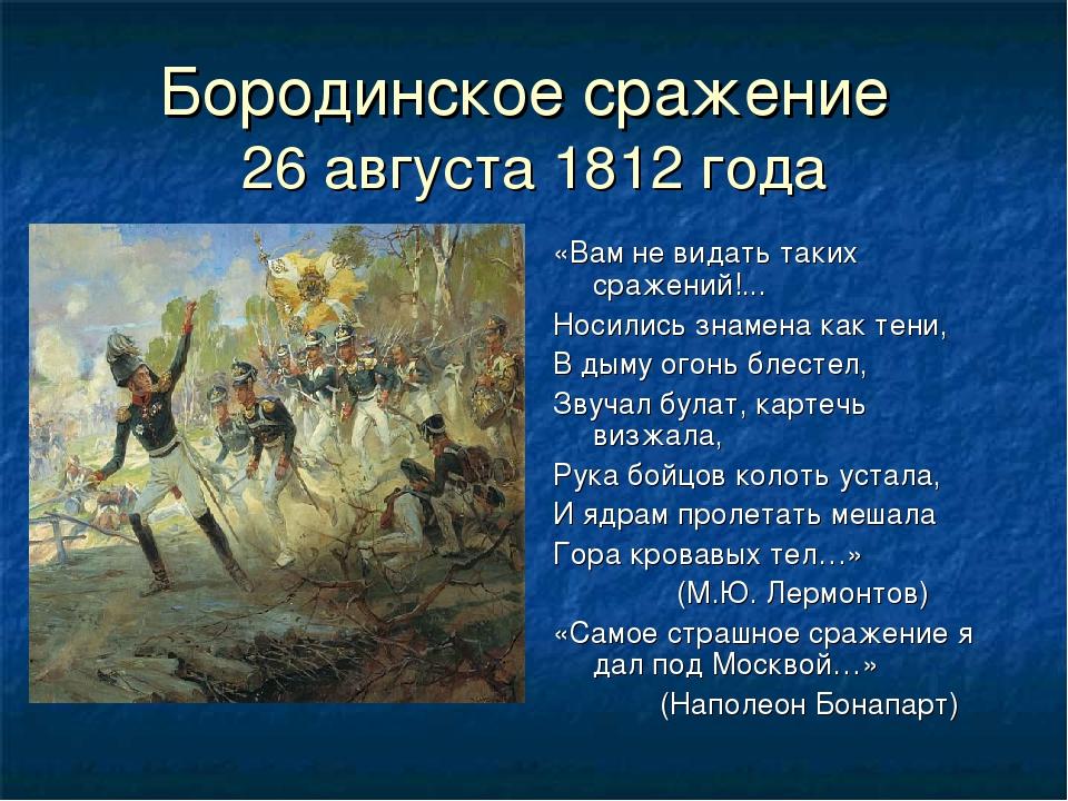 бородинское сражение кратко с картинками красной книги леопард