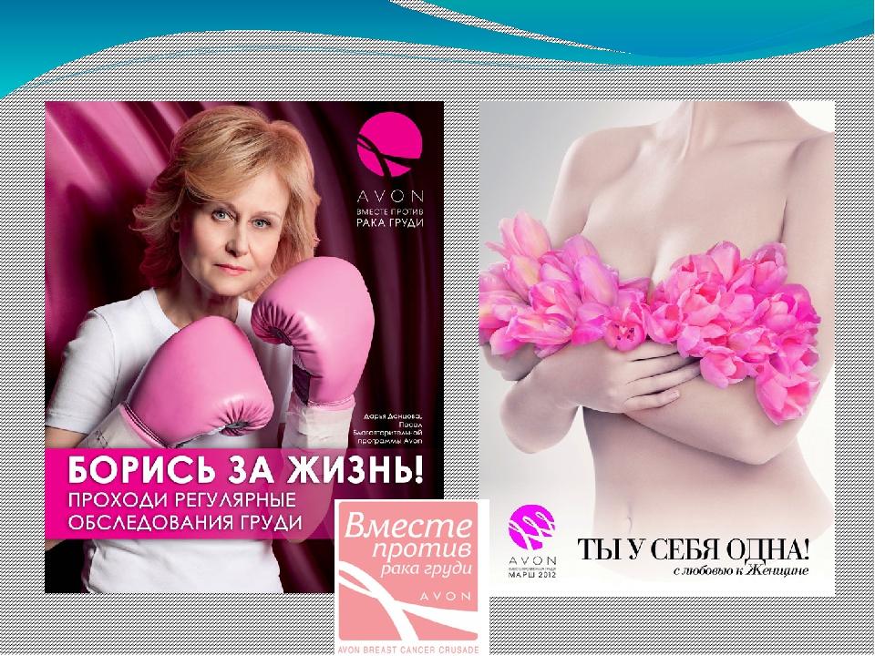 Avon против рака купить косметику на авито в ярославле